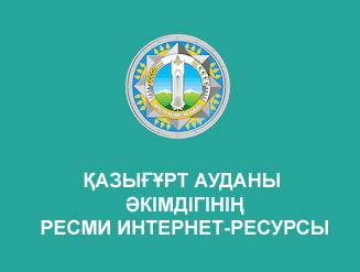 САЙТ КАЗЫГУРТ